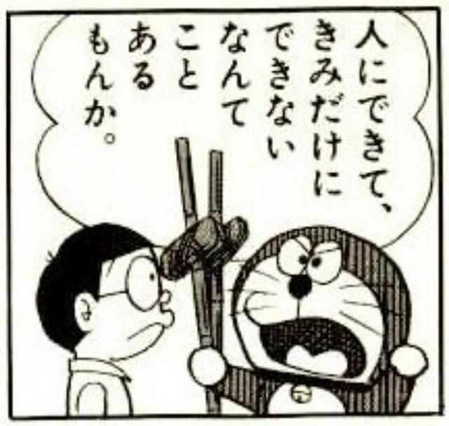 doraemon3.jpg