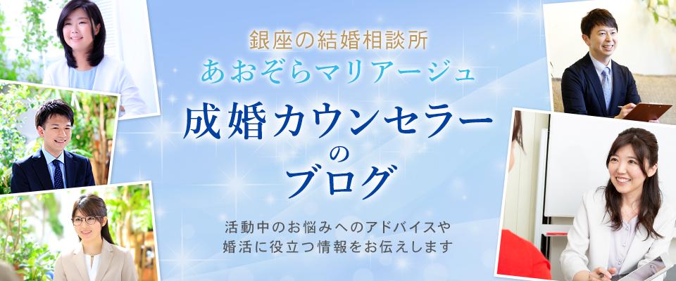 銀座・有楽町の婚活アドバイザーブログ